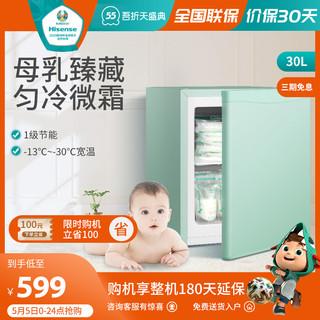 Hisense 海信 海信 BD-30VD母乳储奶冷冻箱保鲜冰柜小型立式家用迷你冷柜冰箱