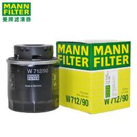 MANNFILTER 曼牌滤清器 W712/90 机油滤芯 适用大众/斯柯达