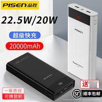 PISEN 品胜 品胜20000毫安充电宝22.5W大容量PD18W适用华为iPhone11超级快充P40苹果12XSmax平板8双向快充5A闪充移动电源