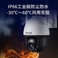 TP-LINK双光全彩IPC633-A4高清300万监控摄像头360°旋转室外防水