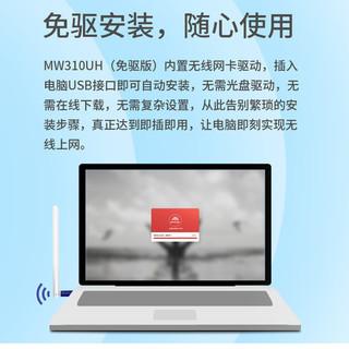 水星免驱无线网卡随身wifi台式机电脑路由器信号接收器