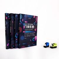 京东PLUS会员 : 《给孩子的几何四书》(全4册)