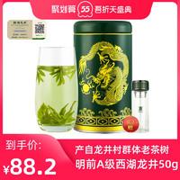 贡牌 2021新茶正宗明前A级西湖龙井茶绿茶50g罐装 龙井村产区茶叶