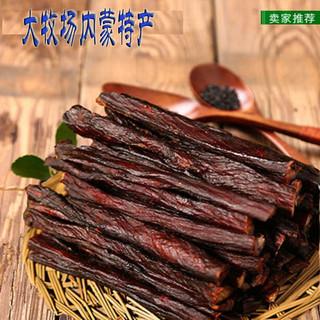 京东PLUS会员 : 易睿兹 内蒙古风干手撕牛肉干 原味250g+香辣味250g共一斤