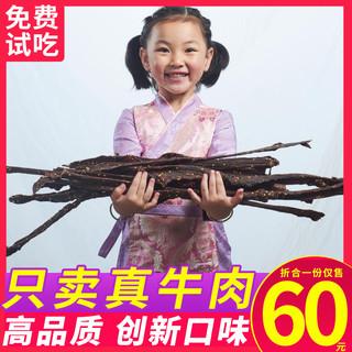 四川牛肉干耗牛风干手撕牦牛肉干500g内蒙古西藏特产正宗麻辣零食