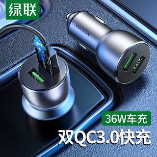 UGREEN 绿联 绿联 车载充电器36W QC3.0快充双USB接口 点烟器一拖二汽车车上转换器分线器插头 通用苹果华为小米手机60713