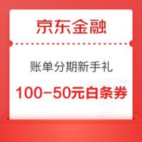 今日好券 5.6上新:京东金融白条账单分期首次礼,可领100-50元/30元无门槛白条券