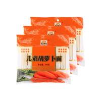 农家御品 儿童胡萝卜面300g*3无添加盐蔬菜营养面条