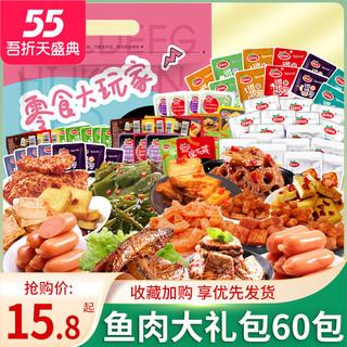口水娃 60包鱼肉零食大礼包休闲小吃鱼豆腐豆干散装整箱小包装食品