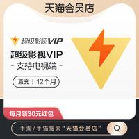 Tencent 腾讯 视频超级影视年卡VIP 支持电视端请输入QQ号充值