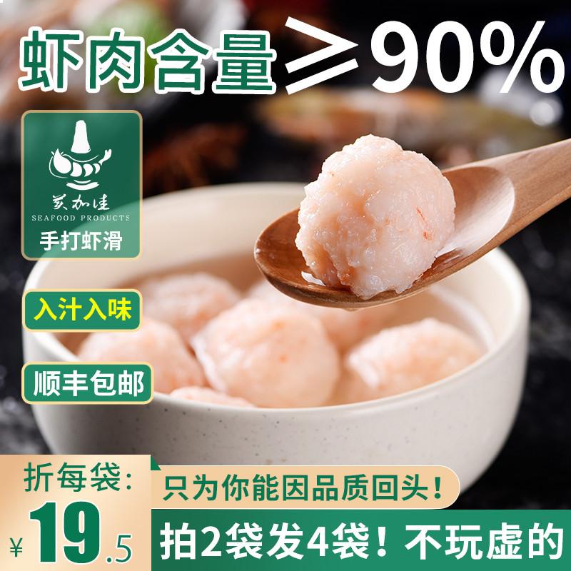 美加佳手打虾滑新鲜150g火锅店用食材家用即食海底豆捞虾肉丸子