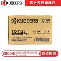KYOCERA 京瓷 京瓷原装TK-1123墨粉/墨盒 FS-1060DN/1025/1125MFP打印机京瓷耗材/粉盒