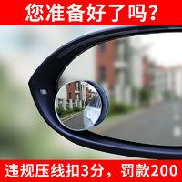 卡斐乐汽车后视镜倒车小圆镜轮胎镜反光盲点区可调360度无边高清