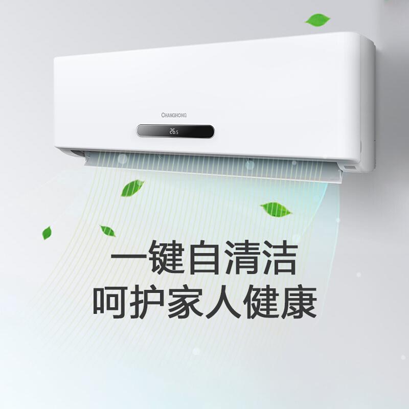 长虹(CHANGHONG) 大1匹 新能效 变频冷暖壁挂式 0.1度精微感控温 空调挂机 KFR-26GW/ZDHQW1+R3