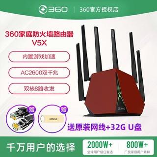360无线路由器V5X全千兆双核AC2600M家用双频高速穿墙王移动WIFI