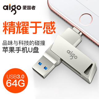 aigo 爱国者 爱国者/aigo手机优盘高速USB3.0/type-c/OTG苹果/安卓手机U盘