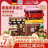 掰开吃的巧克力德国进口Ritter sport瑞特斯波德榛子网红运动零食