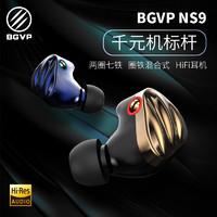 BGVP NS9 星空蓝 官方标配
