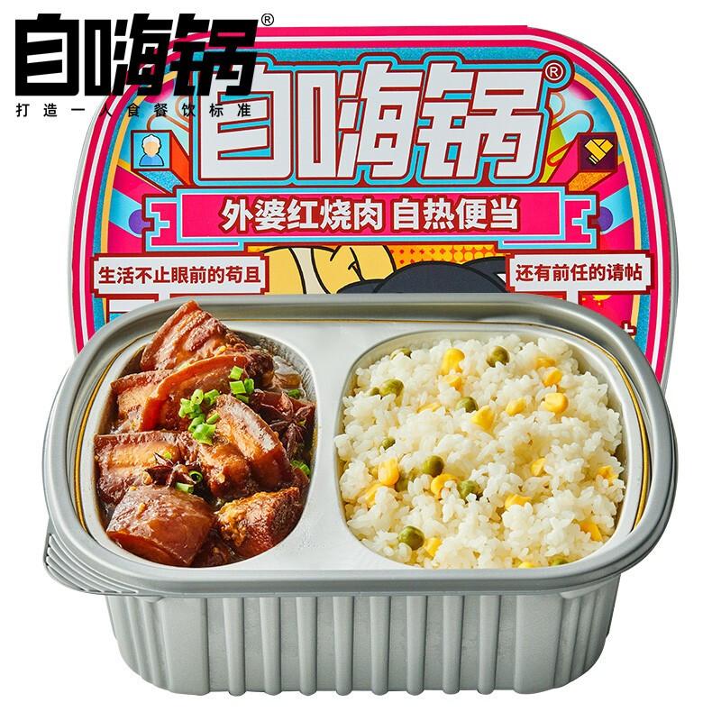 自嗨锅 自热米饭多口味自热便当速食即食懒人食品 外婆红烧肉自热便当424g