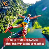北京周边游推荐:仙西山/玉渡山纯玩一日跟团游,109元起/人