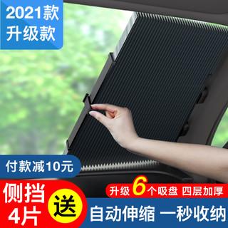 指南车 汽车遮阳帘前挡风玻璃遮阳板防晒隔热遮阳挡停车用遮掩伞车内神器