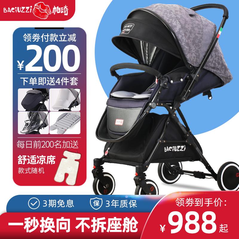 帕琦婴儿推车可坐可躺高景观双向0-3岁可折叠超轻便溜娃 宝宝推车