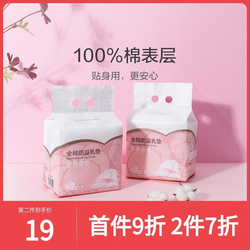 全棉时代防溢乳垫一次性超薄夏季哺乳期溢乳垫溢奶垫乳贴漏奶垫