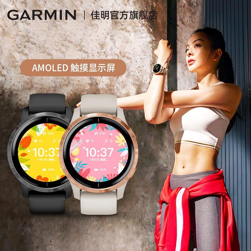 Garmin佳明Venu多功能旗舰运动游泳智能血氧音乐骑行码手表健身女