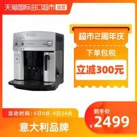Delonghi/德龙 ESAM3200.S 进口全自动家用意式咖啡机 嵌入式商用