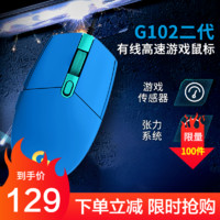 logitech 罗技  G102二代有线游戏电竞鼠标 RGB吃鸡鼠标绝地求生LOL 赛博朋克 G102 二代