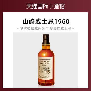 SUNTORY 三得利 三得利威士忌日本进口洋酒山崎1960威士忌700ml小酒白兰地收藏