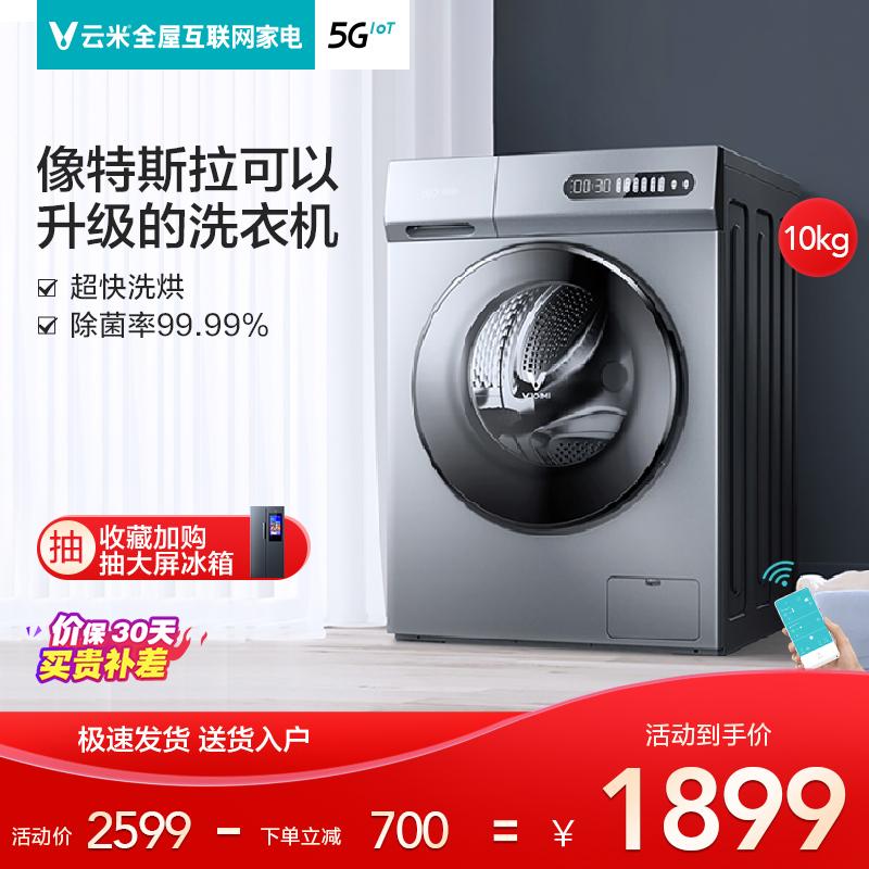 云米10公斤kg洗衣机 全自动家用智能变频滚筒洗烘干一体在线升级