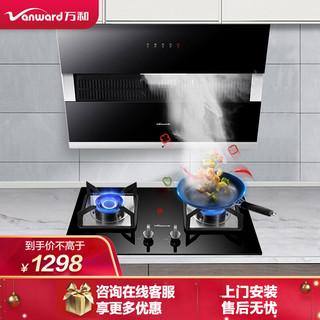 Vanward 万和 万和 (Vanward)抽油烟机家用不锈钢燃气灶具套装侧吸式吸油烟机煤气灶厨房烟灶套装 J518A+L228天然气