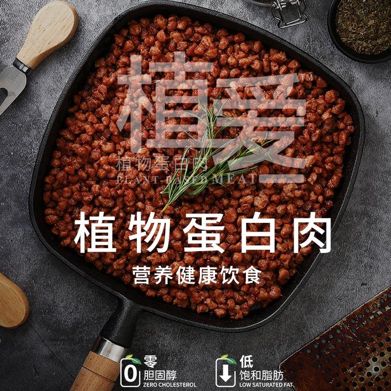 必斐艾 植爱水饺 植物蛋白肉香菇麻辣味速冻饺子冷冻半成品 香菇味228g/袋