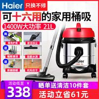 Haier 海尔 海尔吸尘器家用大吸力干湿两用强力大功率小型手持桶式猫毛吸尘机