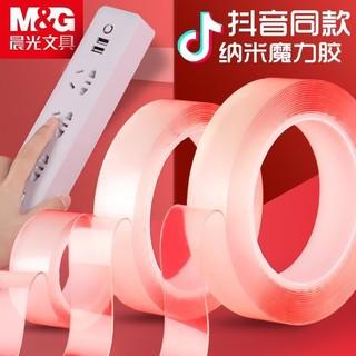 晨光双面胶纳米魔术胶带可撕不留痕透明魔力胶高粘度防水抖音同款