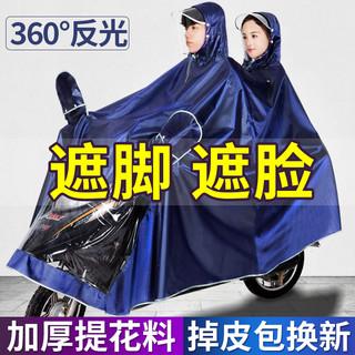 TO-PLAN 东京企划 加大加厚单人双人电瓶摩托电动车雨衣长款全身防暴雨男女雨披骑行
