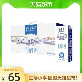 MENGNIU 蒙牛 蒙牛特仑苏低脂牛奶早餐250ml*12盒/整箱低脂低卡营养早餐奶