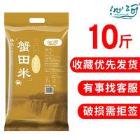 东北大米  黑龙江虎林大米   蟹田米10斤(生态.营养.健康)