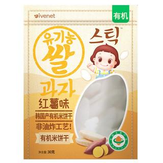 ivenet 艾唯倪 艾唯倪(ivenet) 韩国原装进口  有机米饼干 儿童宝宝零食 磨牙棒 入口即化 红薯味30g