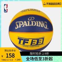NBA  斯伯丁 Spalding TF-33 室内外 6号 PU 篮球 76-257Y