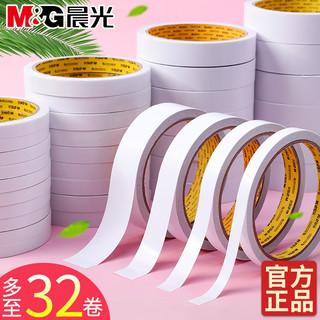M&G 晨光 晨光强力双面胶学生用手工高粘度纸胶带
