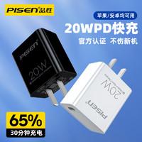 PISEN 品胜 品胜苹果充电器iPhone12快充20W充电头适用小米华为通用插头18W手机8plus快速11安卓USB套装PD数据线x闪充xr