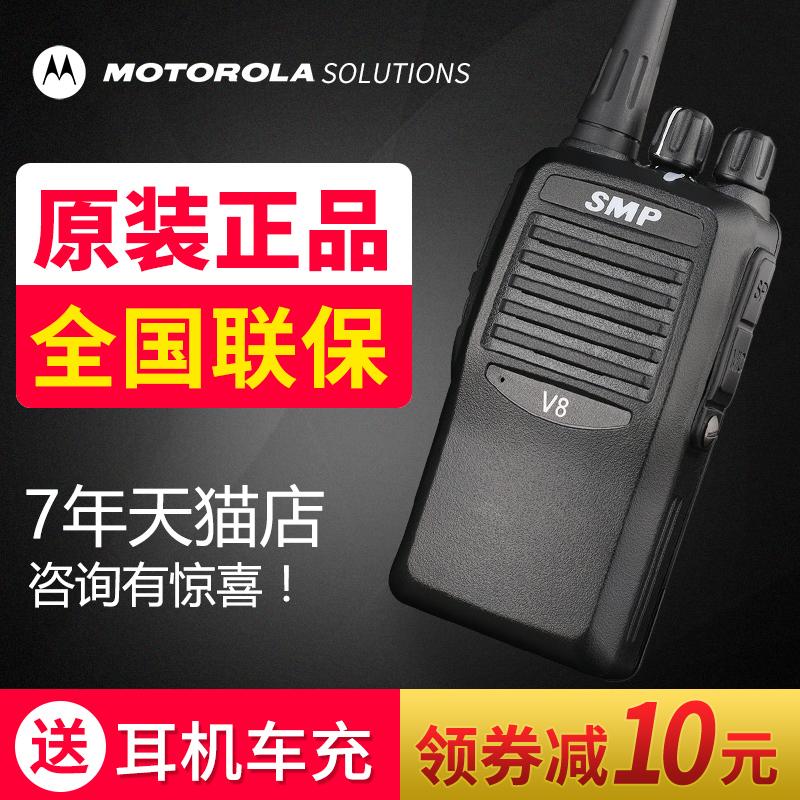 摩托罗拉 对讲机SMP-V8民用大功率手持户外机车载电台非一对 摩托罗拉对讲机 音质清晰 不串台