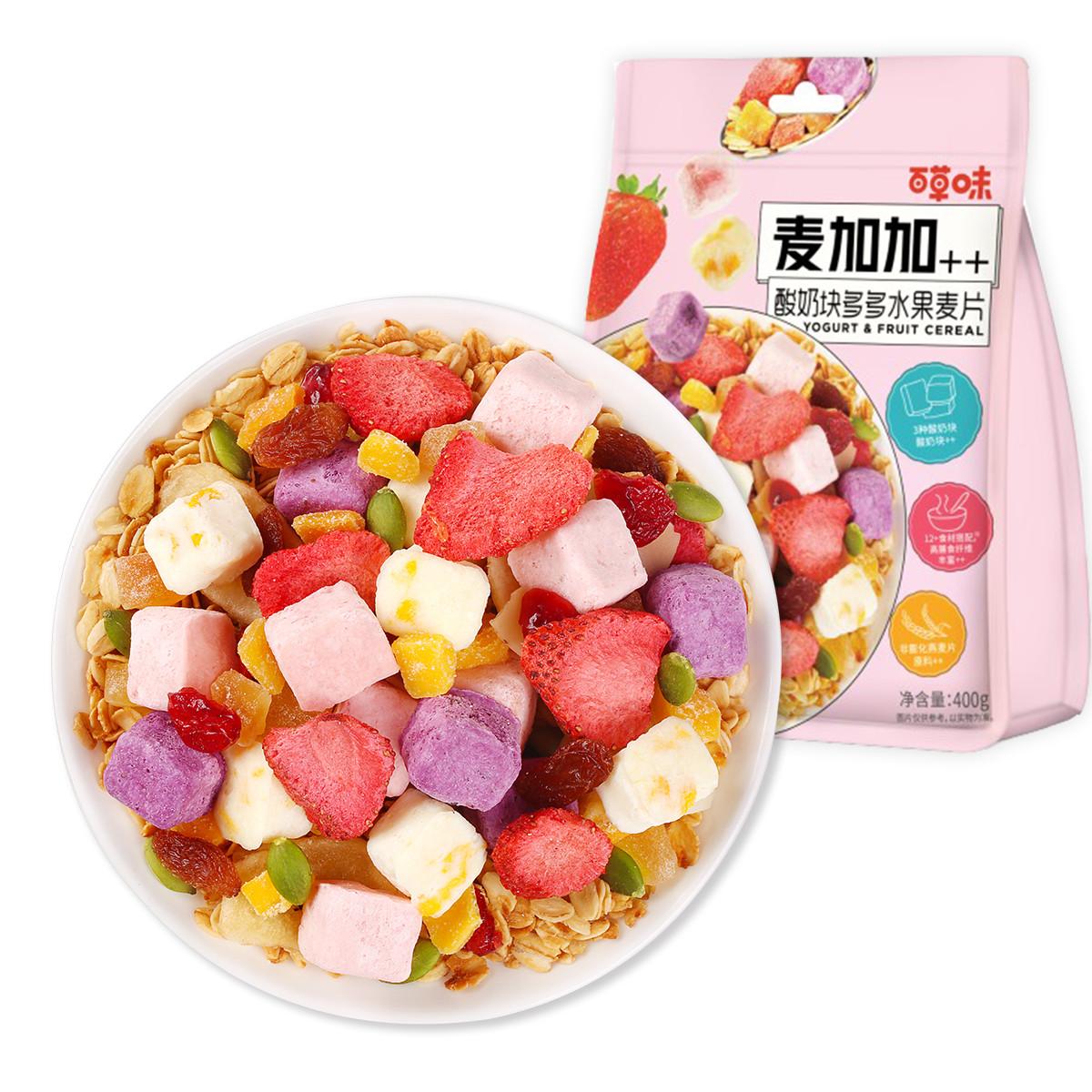 百草味 酸奶塊水果非油炸麥片400gx2袋 低糖營養燕麥片代餐