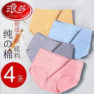 Langsha 浪莎  女士中腰内裤 4条装
