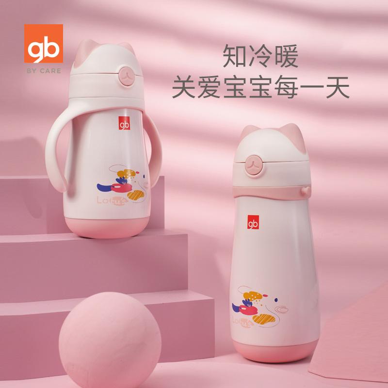 GB好孩子小學生兒童保溫杯嬰兒吸管學飲水杯寶寶保溫杯幼兒園水壺