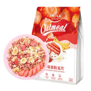 OCAK 欧扎克 草莓果粒燕麦片 400g