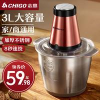 CHIGO 志高 志高绞肉机家用电动不锈钢小型打馅碎菜搅拌料理多功能搅肉机神器