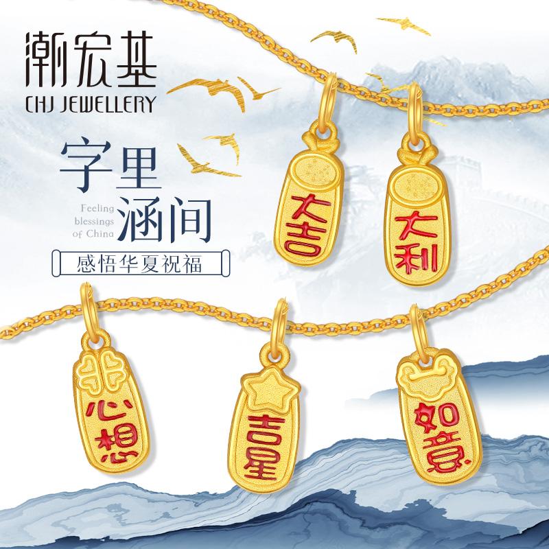 潮宏基 宝护-字里涵间 黄金吊坠足金转运珠字牌不含项链女福牌